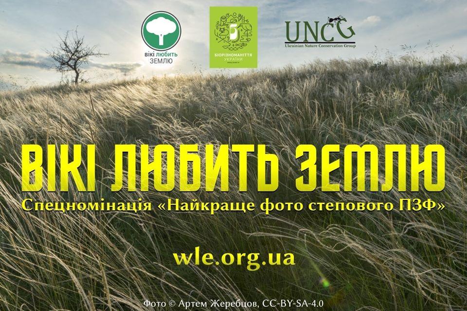 Фотоконкурс «Вікі любить Землю»